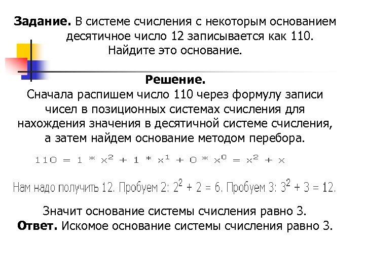 Задание. В системе счисления с некоторым основанием десятичное число 12 записывается как 110. Найдите