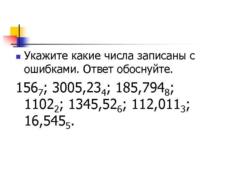 n Укажите какие числа записаны с ошибками. Ответ обоснуйте. 1567; 3005, 234; 185, 7948;