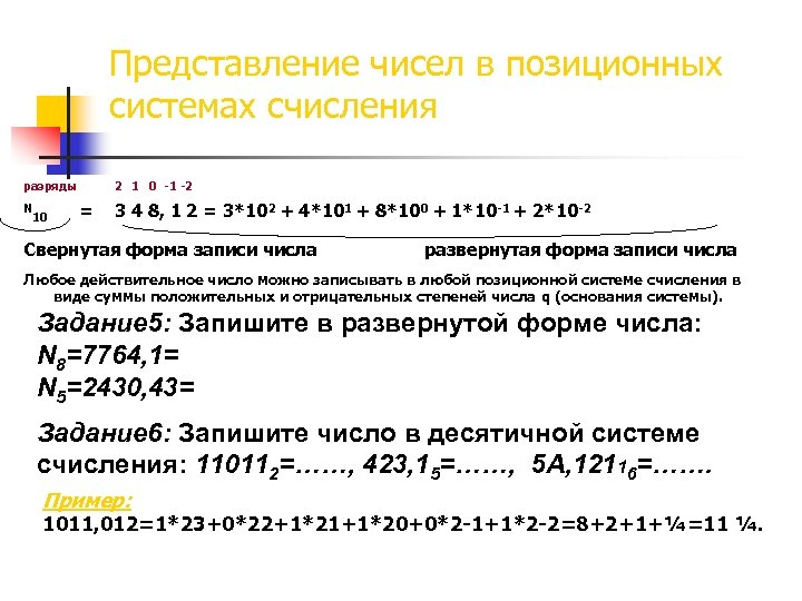 Представление чисел в позиционных системах счисления разряды N 10 2 1 0 -1 -2