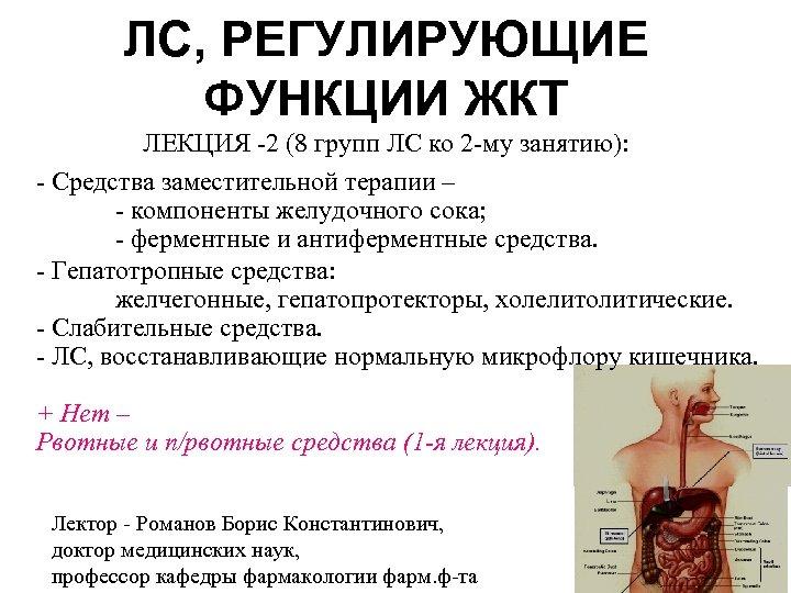 ЛС, РЕГУЛИРУЮЩИЕ ФУНКЦИИ ЖКТ ЛЕКЦИЯ -2 (8 групп ЛС ко 2 -му занятию): -