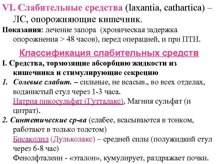 VI. Слабительные средства (laxantia, cathartica) – ЛС, опорожняющие кишечник. Показания: лечение запора (хроническая задержка