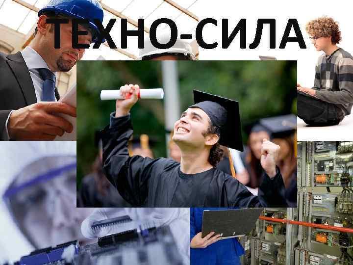ТЕХНО-СИЛА
