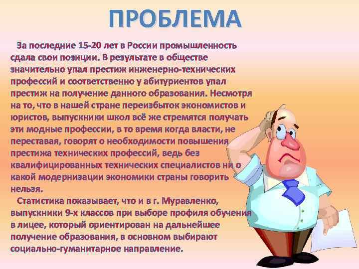 ПРОБЛЕМА За последние 15 -20 лет в России промышленность сдала свои позиции. В результате