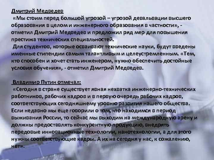 Дмитрий Медведев «Мы стоим перед большой угрозой – угрозой девальвации высшего образования в целом