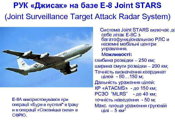 РУК «Джисак» на базе E-8 Joint STARS (Joint Surveillance Target Attack Radar System) Е-8
