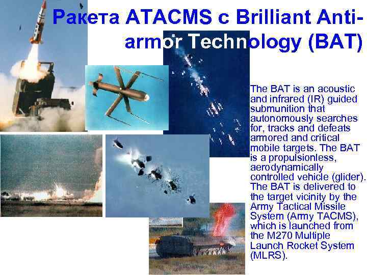 Ракета ATACMS с Brilliant Antiarmor Technology (BAT) • The BAT is an acoustic and