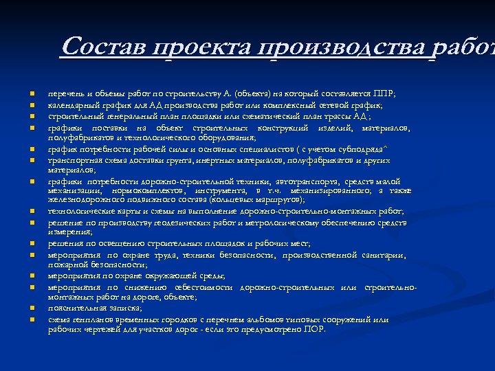 Состав проекта производства работ n n n n перечень и объемы работ по строительству