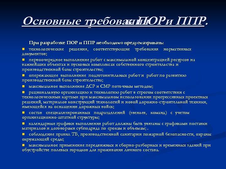 Основные требования и ППР. к ПОР При разработке ПОР и ППР необходимо предусматривать: n
