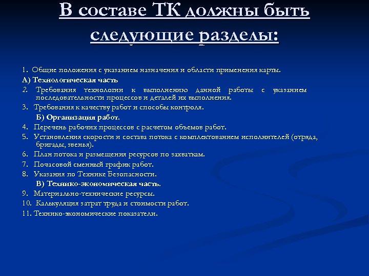 В составе ТК должны быть следующие разделы: 1. Общие положения с указанием назначения и