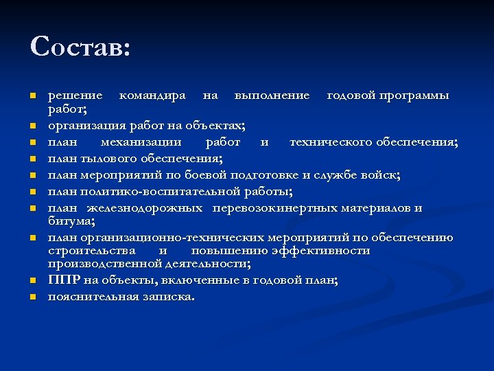 Состав: n n n n n решение командира на выполнение годовой программы работ; организация