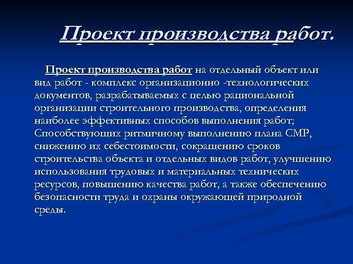 Проект производства работ на отдельный объект или вид работ - комплекс организационно -технологических документов,