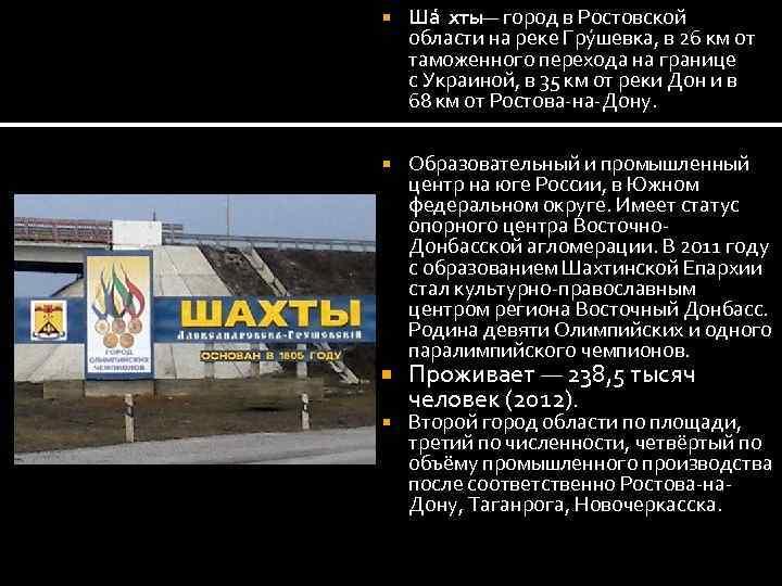 Ша хты — город в Ростовской области на реке Гру шевка, в 26