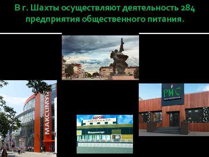 В г. Шахты осуществляют деятельность 284 предприятия общественного питания.
