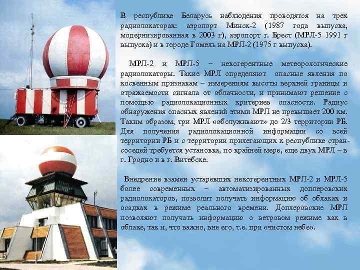 В республике Беларусь наблюдения проводятся на трех радиолокаторах: аэропорт Минск-2 (1987 года выпуска, модернизированная