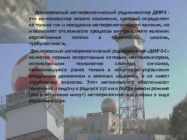 Доплеровский метеорологический радиолокатор ДМРЛ это метеолокатор нового поколения, который определяет не только тип