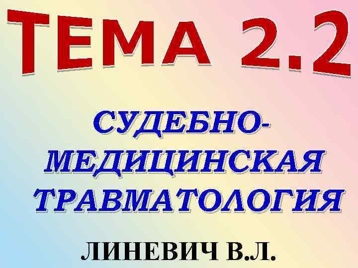 СУДЕБНОМЕДИЦИНСКАЯ ТРАВМАТОЛОГИЯ ЛИНЕВИЧ В. Л.