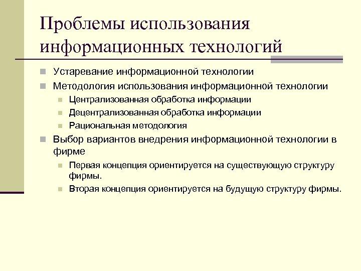 Проблемы использования информационных технологий n Устаревание информационной технологии n Методология использования информационной технологии n