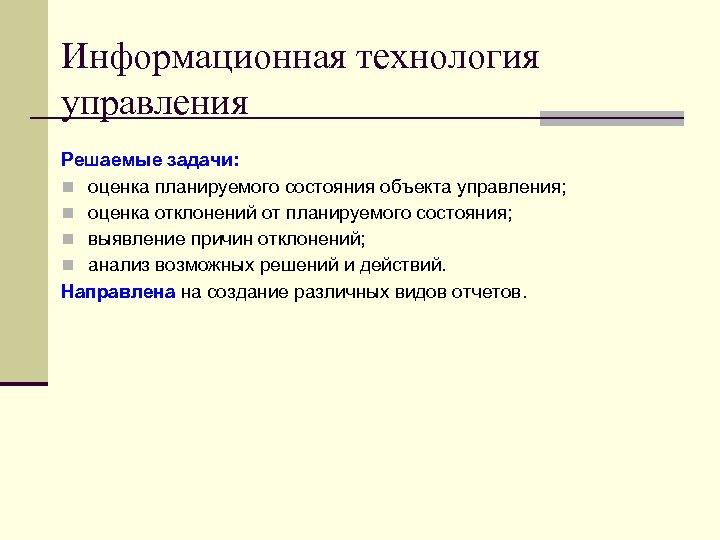 Информационная технология управления Решаемые задачи: n оценка планируемого состояния объекта управления; n оценка отклонений