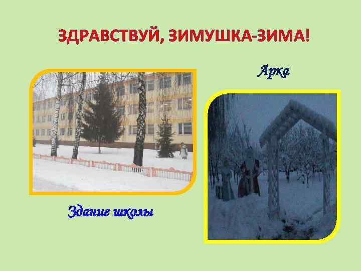 ЗДРАВСТВУЙ, ЗИМУШКА-ЗИМА! Арка Здание школы