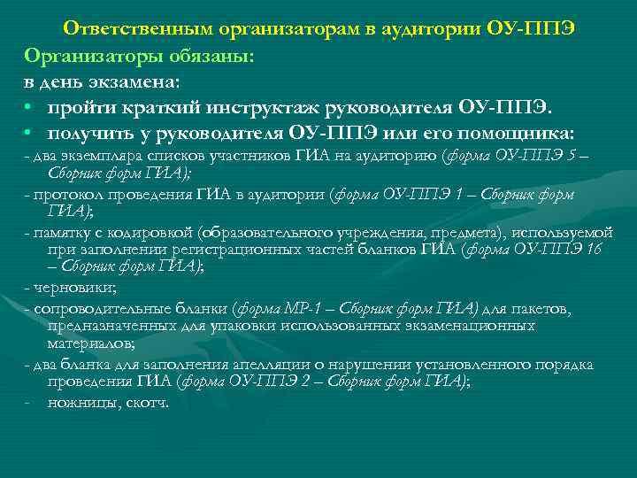 Ответственным организаторам в аудитории ОУ-ППЭ Организаторы обязаны: в день экзамена: • пройти краткий инструктаж