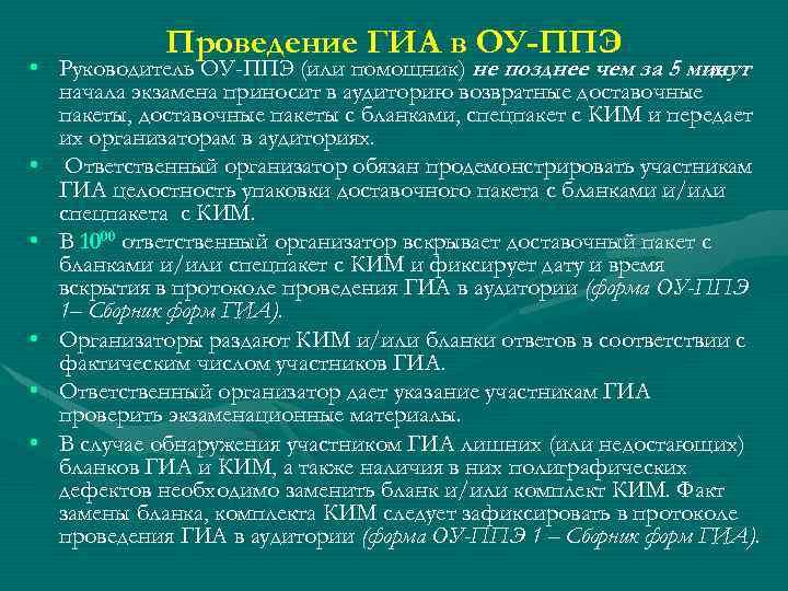 Проведение ГИА в ОУ-ППЭ • Руководитель ОУ-ППЭ (или помощник) не позднее чем за 5