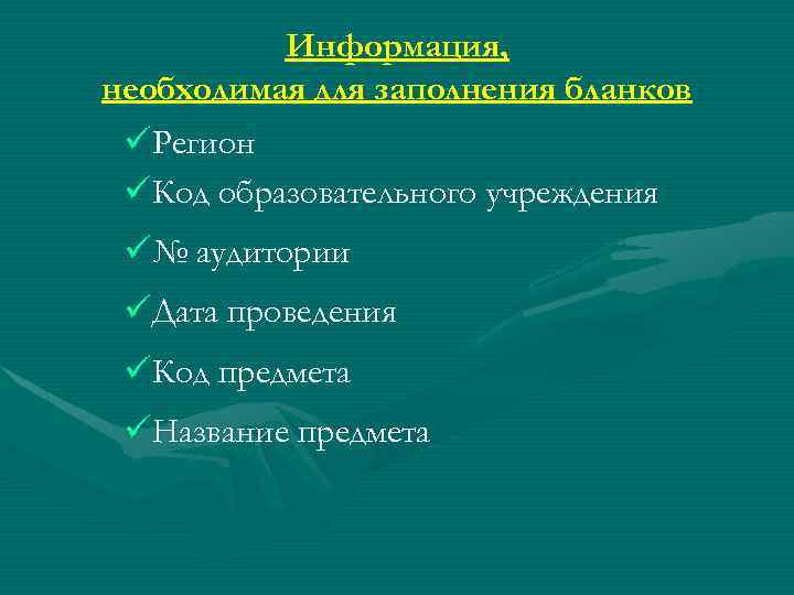 Информация, необходимая для заполнения бланков üРегион üКод образовательного учреждения ü№ аудитории üДата проведения üКод