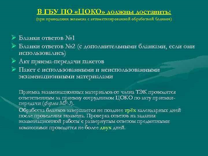 В ГБУ ПО «ЦОКО» должны доставить: (при проведении экзамена с автоматизированной обработкой бланков) Ø