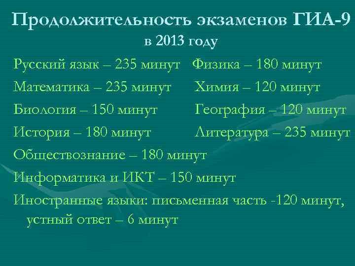 Продолжительность экзаменов ГИА-9 в 2013 году Русский язык – 235 минут Физика – 180