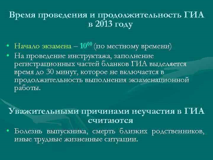 Время проведения и продолжительность ГИА в 2013 году • Начало экзамена – 1000 (по