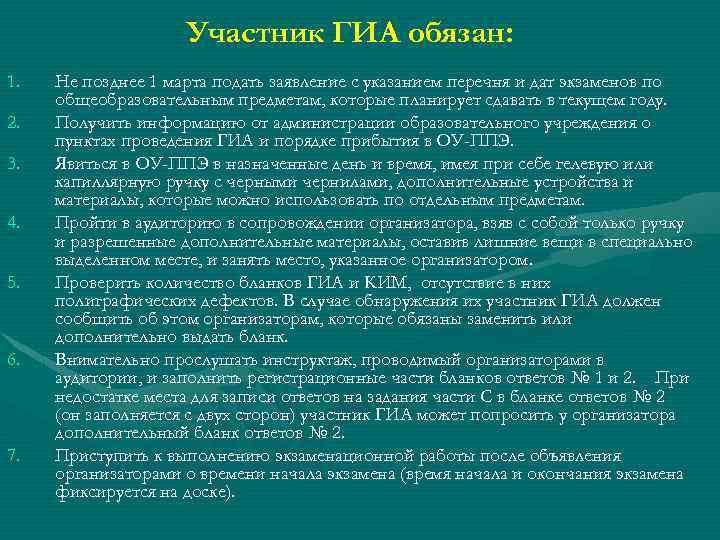 Участник ГИА обязан: 1. 2. 3. 4. 5. 6. 7. Не позднее 1 марта