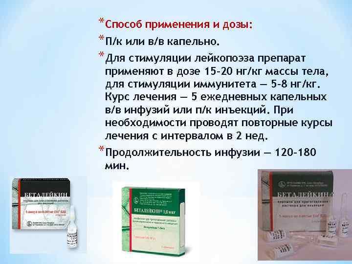 *Способ применения и дозы: *П/к или в/в капельно. *Для стимуляции лейкопоэза препарат применяют в