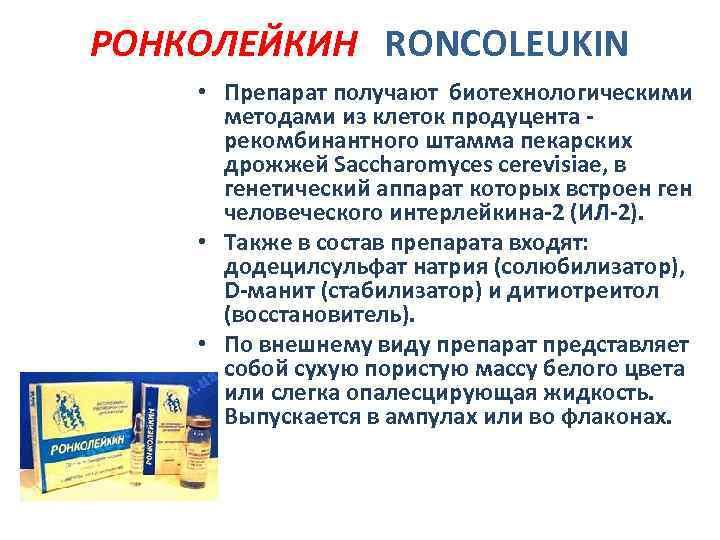 РОНКОЛЕЙКИН RONCOLEUKIN • Препарат получают биотехнологическими методами из клеток продуцента - рекомбинантного штамма пекарских