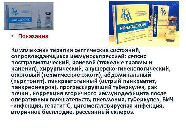 • Показания Комплексная терапия септических состояний, сопровождающихся иммуносупрессией: сепсис посттравматический, раневой (тяжелые травмы