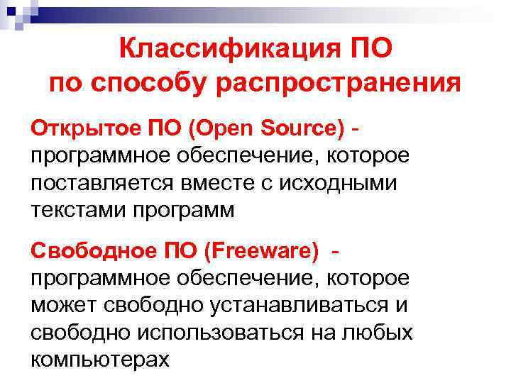 Классификация ПО по способу распространения Открытое ПО (Open Source) программное обеспечение, которое поставляется вместе