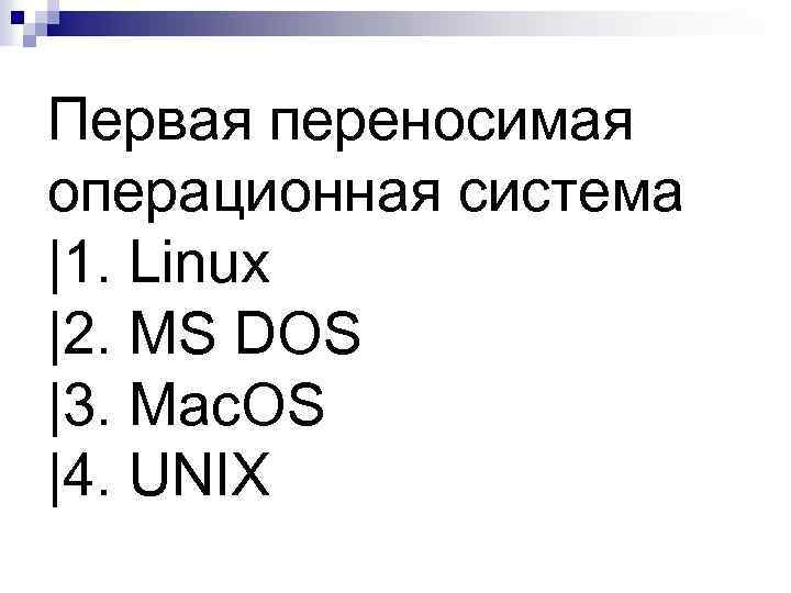 Первая переносимая операционная система |1. Linux |2. MS DOS |3. Mac. OS |4. UNIX