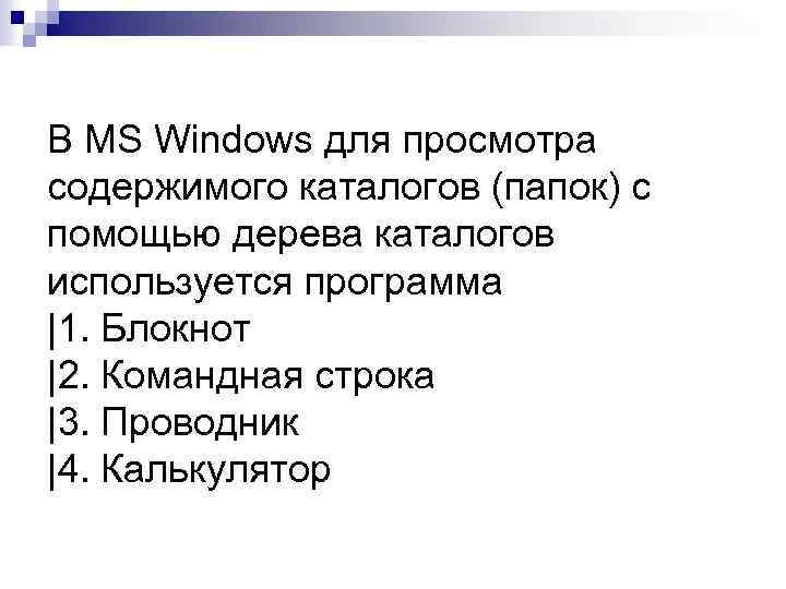 В MS Windows для просмотра содержимого каталогов (папок) с помощью дерева каталогов используется программа