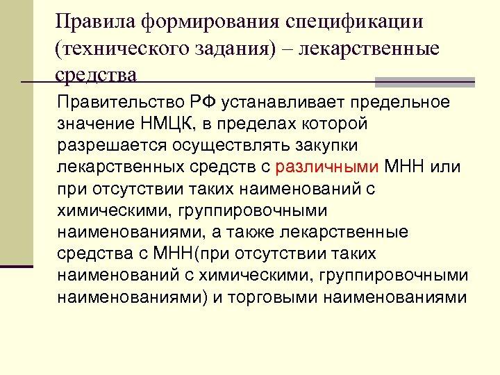 Правила формирования спецификации (технического задания) – лекарственные средства Правительство РФ устанавливает предельное значение НМЦК,