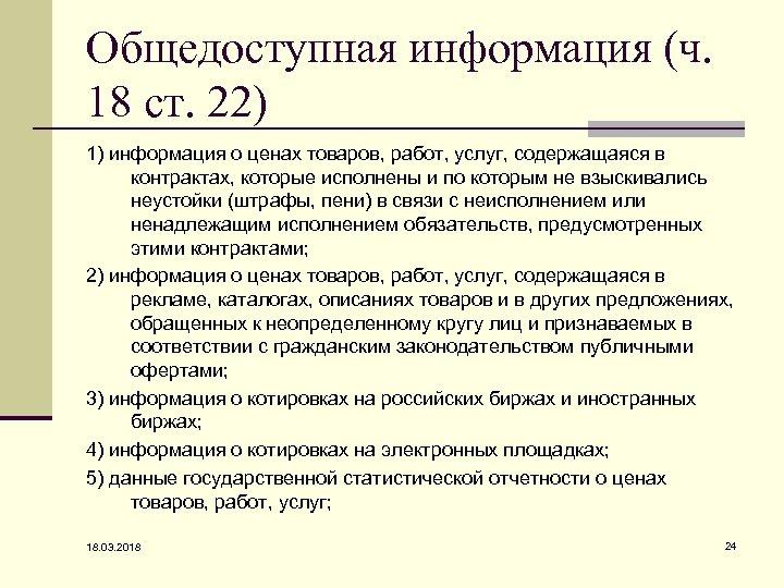 Общедоступная информация (ч. 18 ст. 22) 1) информация о ценах товаров, работ, услуг, содержащаяся