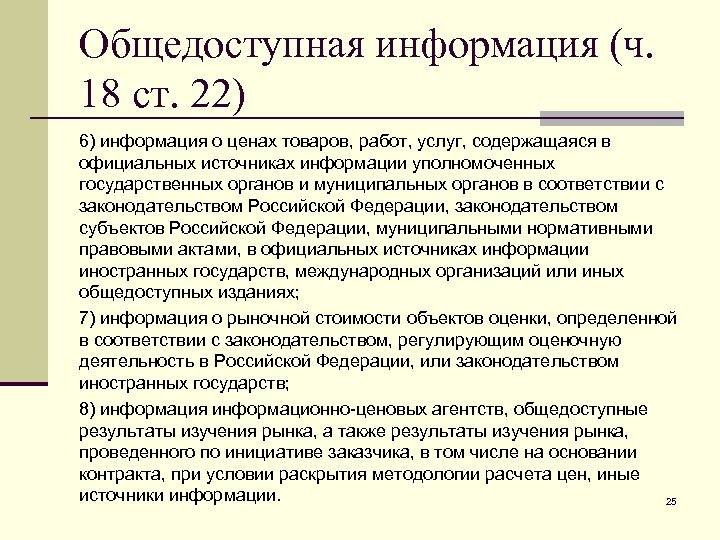 Общедоступная информация (ч. 18 ст. 22) 6) информация о ценах товаров, работ, услуг, содержащаяся