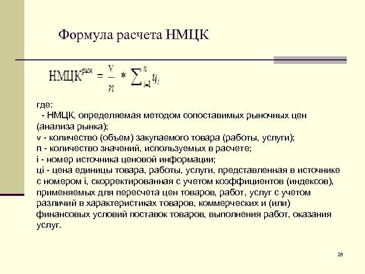 Формула расчета НМЦК где: - НМЦК, определяемая методом сопоставимых рыночных цен (анализа рынка); v