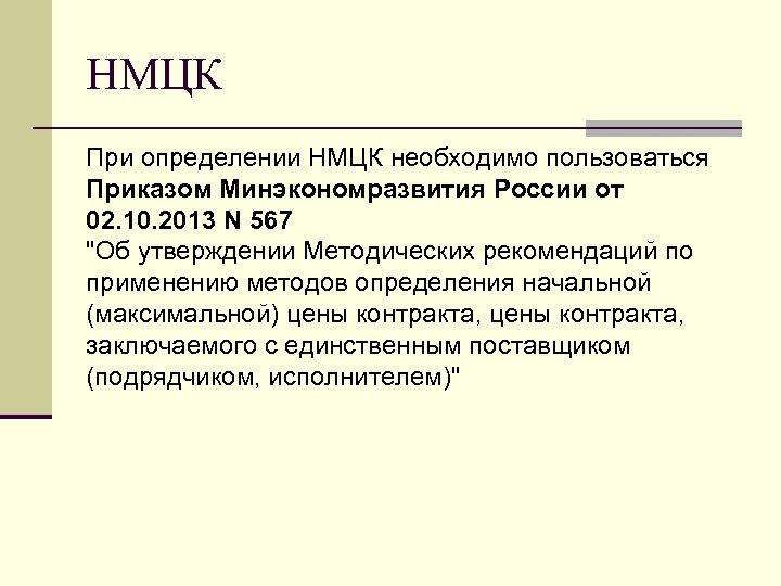 НМЦК При определении НМЦК необходимо пользоваться Приказом Минэкономразвития России от 02. 10. 2013 N