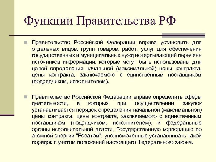 Функции Правительства РФ n Правительство Российской Федерации вправе установить для отдельных видов, групп товаров,
