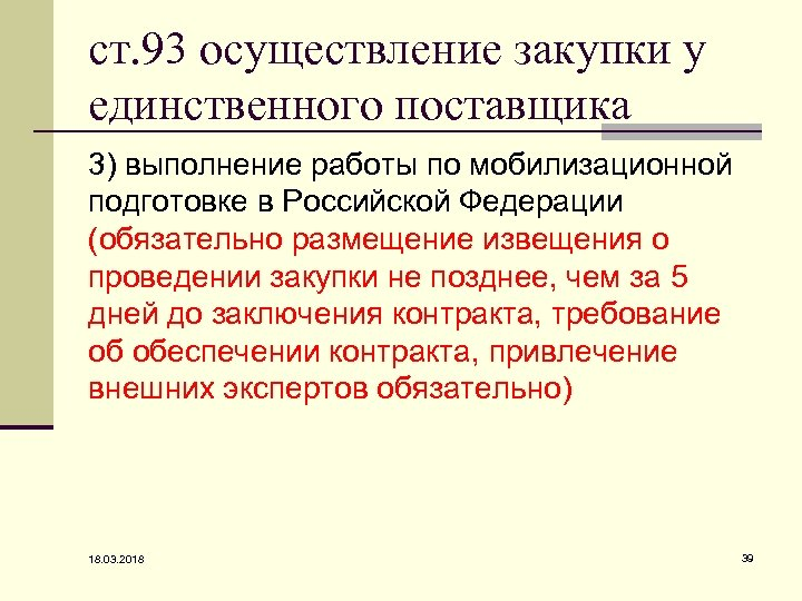 ст. 93 осуществление закупки у единственного поставщика 3) выполнение работы по мобилизационной подготовке в