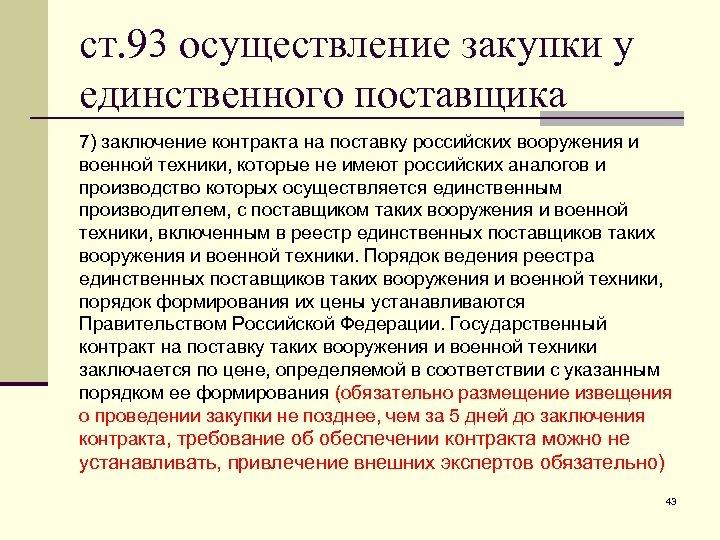 ст. 93 осуществление закупки у единственного поставщика 7) заключение контракта на поставку российских вооружения