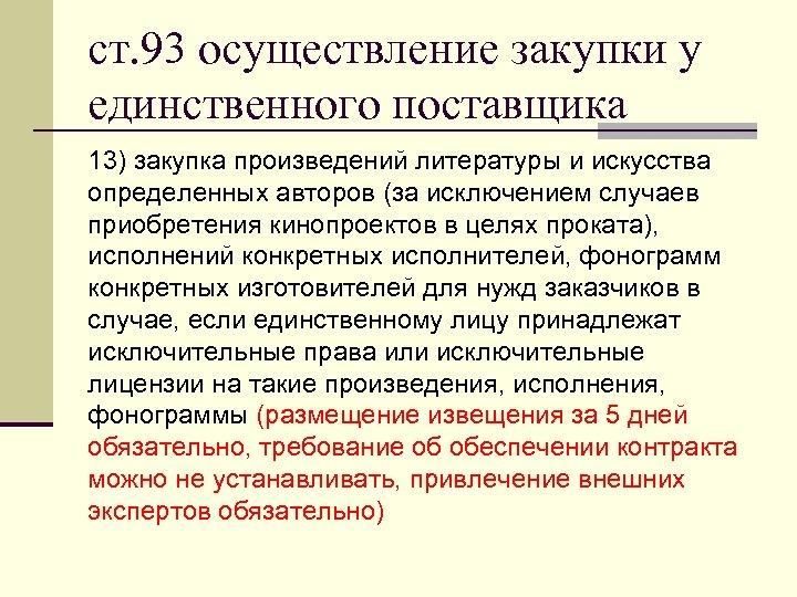 ст. 93 осуществление закупки у единственного поставщика 13) закупка произведений литературы и искусства определенных