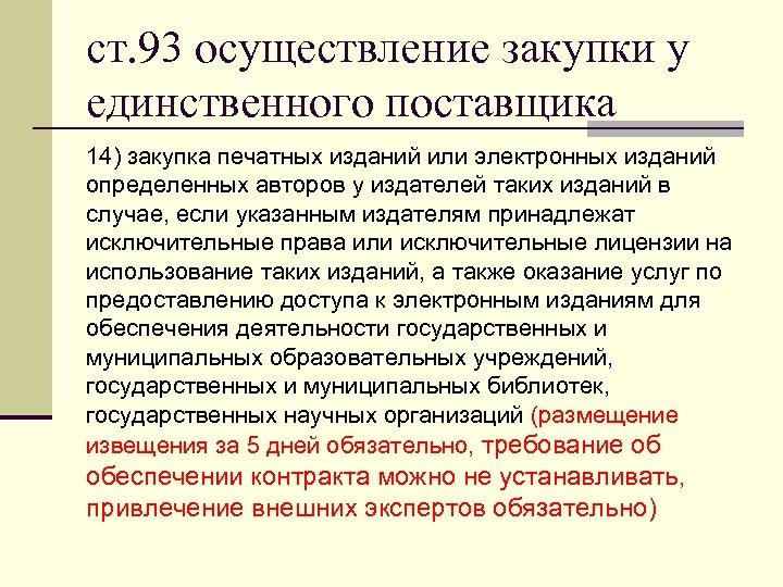 ст. 93 осуществление закупки у единственного поставщика 14) закупка печатных изданий или электронных изданий