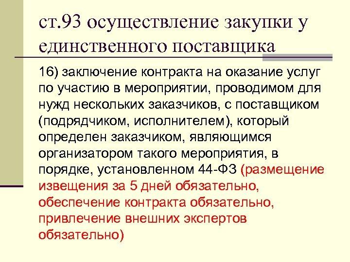 ст. 93 осуществление закупки у единственного поставщика 16) заключение контракта на оказание услуг по