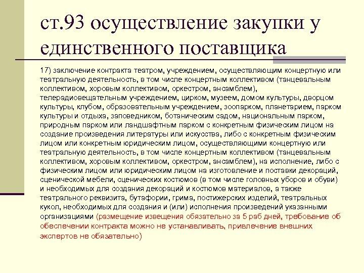 ст. 93 осуществление закупки у единственного поставщика 17) заключение контракта театром, учреждением, осуществляющим концертную