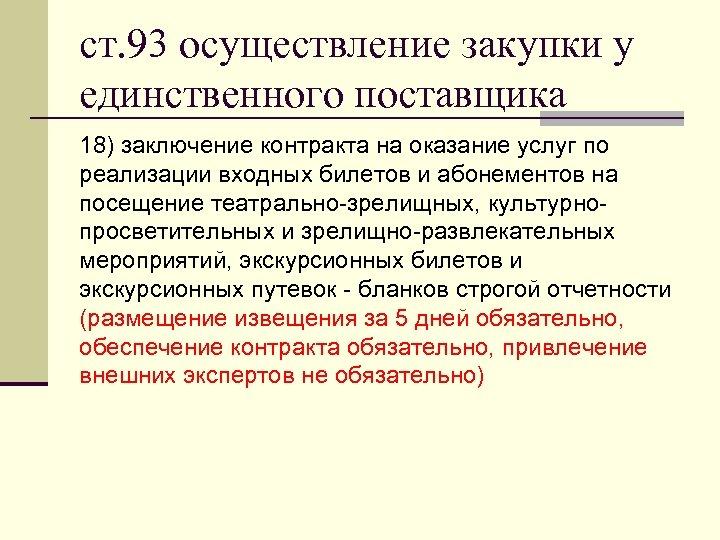 ст. 93 осуществление закупки у единственного поставщика 18) заключение контракта на оказание услуг по