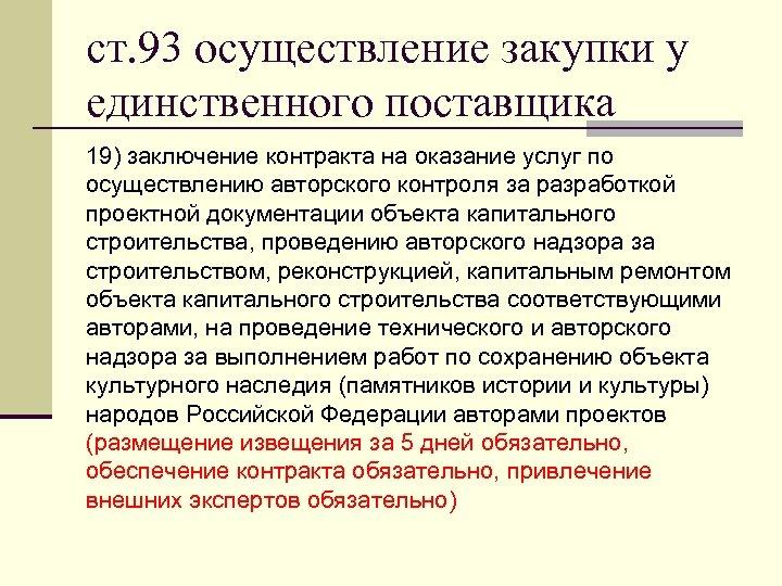 ст. 93 осуществление закупки у единственного поставщика 19) заключение контракта на оказание услуг по